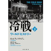 冷戦 ワールド・ヒストリー〈下〉 [単行本]