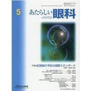 あたらしい眼科 Vol.37No.5 [単行本]