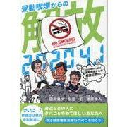 2020年4月1日は受動喫煙からの解放記念日!? [単行本]