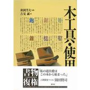 木工具・使用法-機能・種類・仕立て・使い方(クラフトシリーズ) [単行本]
