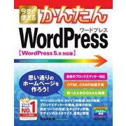今すぐ使えるかんたんWordPress WordPress5.x対応版(今すぐ使えるかんたんシリーズ) [単行本]