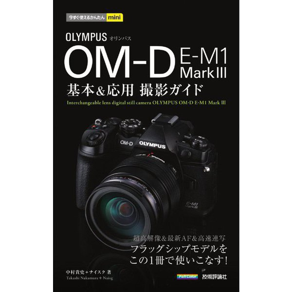 オリンパスOM-D E-M1 Mark 3 基本&応用撮影ガイド(今すぐ使えるかんたんmini) [単行本]