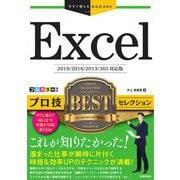Excel プロ技BESTセレクション 2019/2016/2013/365対応版(今すぐ使えるかんたんEx) [単行本]