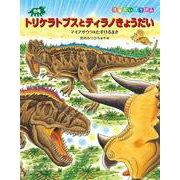 恐竜トリケラトプスとティラノきょうだい [絵本]