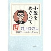 小説をめぐって―井上ひさし発掘エッセイ・セレクション [全集叢書]