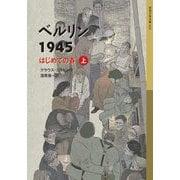 ベルリン1945―はじめての春〈上〉(岩波少年文庫) [全集叢書]
