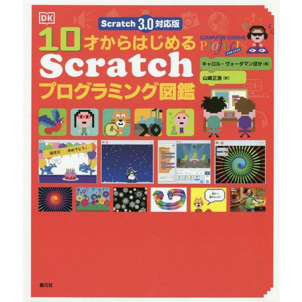 10才からはじめるScratchプログラミング図鑑―Scratch3.0対応版 [単行本]