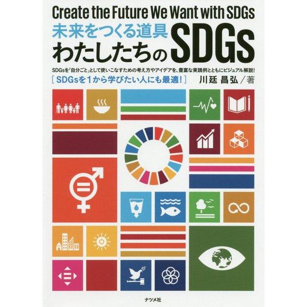 未来をつくる道具 わたしたちのSDGs [単行本]