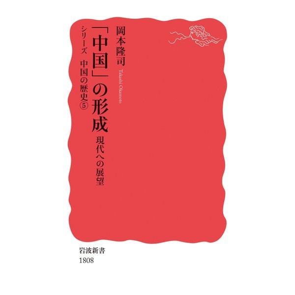 「中国」の形成 現代への展望―シリーズ中国の歴史〈5〉(岩波新書) [新書]