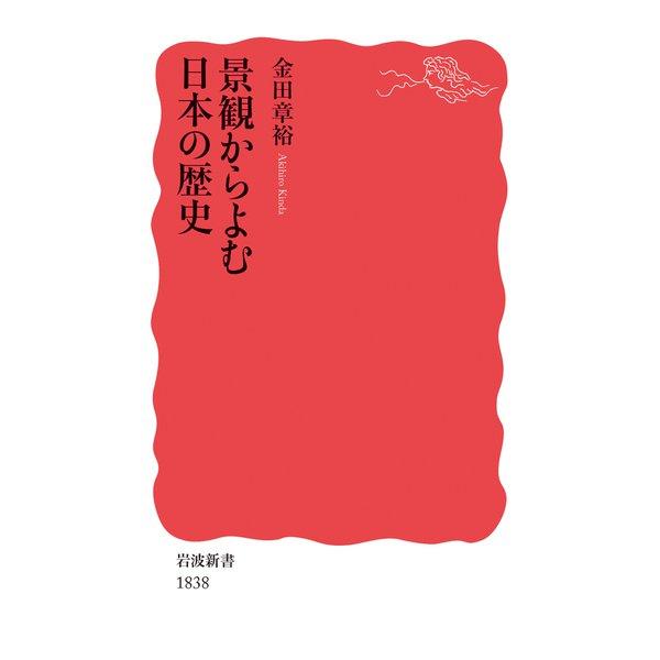 景観からよむ日本の歴史(岩波新書) [新書]
