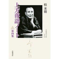 上方落語ノート〈第4集〉(岩波現代文庫) [文庫]