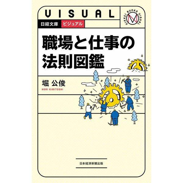 ビジュアル職場と仕事の法則図鑑(日経文庫) [新書]