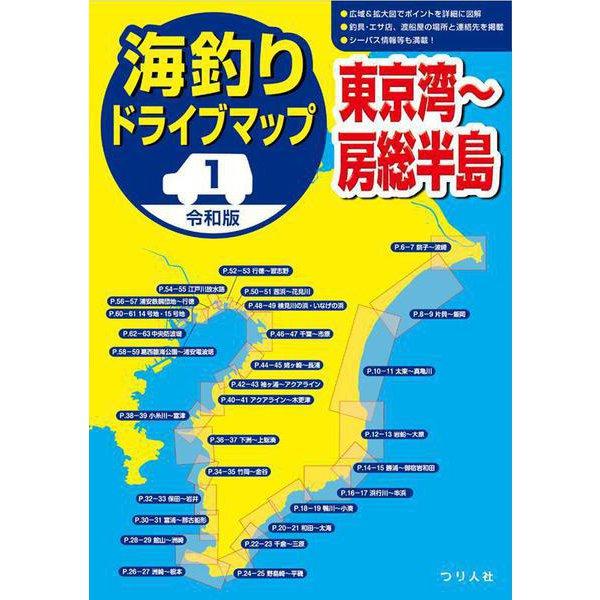 令和版 海釣りドライブマップ①東京湾~房総半島 [単行本]