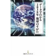 データでわかる2030年地球のすがた(日経プレミアシリーズ) [新書]