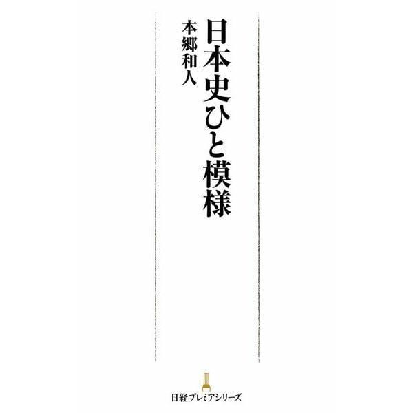 日本史ひと模様(日経プレミアシリーズ) [新書]