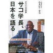 アフリカ出身サコ学長、日本を語る [単行本]