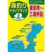 令和版 海釣りドライブマップ②東京湾~三浦半島 [単行本]