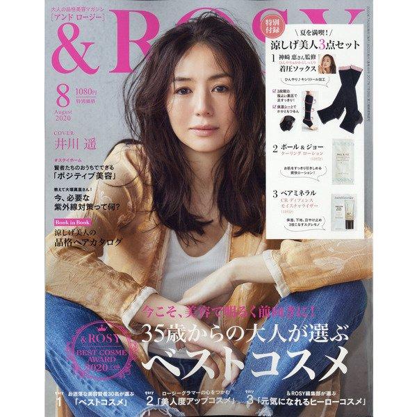 &ROSY 2020年 08月号 [雑誌]