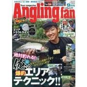 Angling Fan (アングリング ファン) 2020年 09月号 [雑誌]
