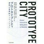 プロトタイプシティ―深〓と世界的イノベーション [単行本]
