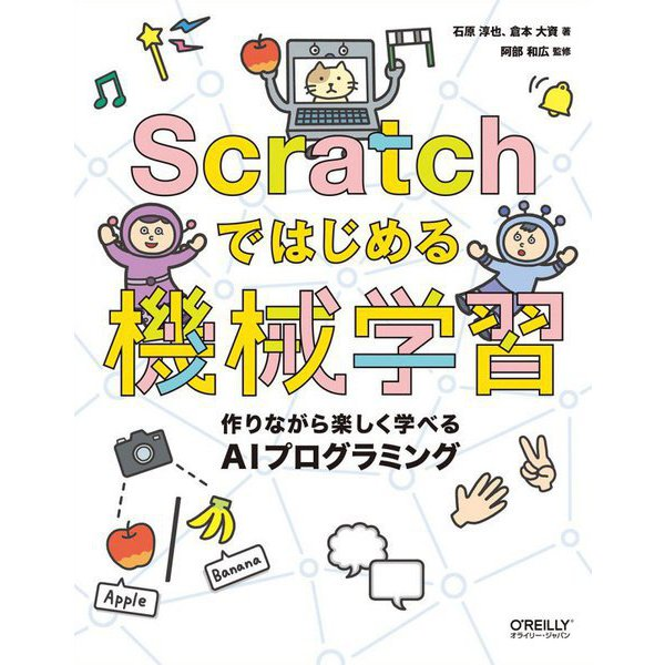 Scratchではじめる機械学習―作りながら楽しく学べるAIプログラミング [単行本]