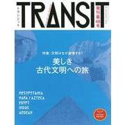 TRANSIT(トランジット)48号 美しき古代文明への旅 文明はなぜ崩壊する?(講談社 Mook(J)) [ムックその他]