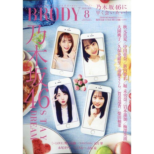 BRODY 2020年 08月号 [雑誌]