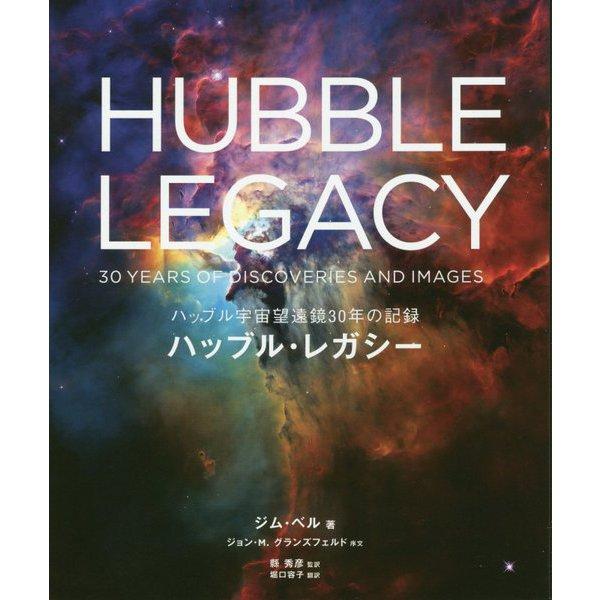 ハッブル・レガシー―ハッブル宇宙望遠鏡30年の記録 [単行本]