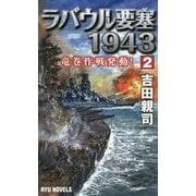 ラバウル要塞1943〈2〉竜巻作戦発動!(RYU NOVELS) [新書]