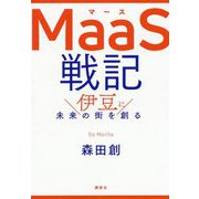 MaaS戦記―伊豆に未来の街を創る [単行本]
