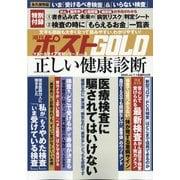 正しい健康診断 増刊週刊ポスト 2020年 7/1号 [雑誌]