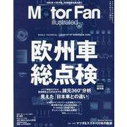 MOTOR FAN illustrated - モーターファンイラストレーテッド - Vol.165 [ムックその他]