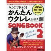 みんなで歌おう! かんたんウクレレSONGBOOK 2 by ガズ (全100曲) [ムックその他]