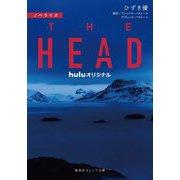 ノベライズ THE HEAD(集英社オレンジ文庫) [文庫]