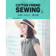 COTTON FRIEND SEWING vol.4 [ムックその他]