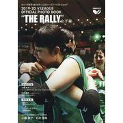 2019-20 V.LEAGUE OFFICIAL PHOTO BOOK  THE RALLY  女子編 [ムックその他]