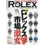 REAL ROLEX vol.24 [ムックその他]