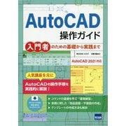 AutoCAD操作ガイド―入門者のための基礎から実践まで [単行本]