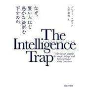 The Intelligence Trap(インテリジェンス・トラップ)―なぜ、賢い人ほど愚かな決断を下すのか [単行本]