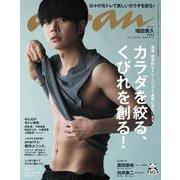 an・an (アン・アン) 2020年 7/1号 [雑誌]