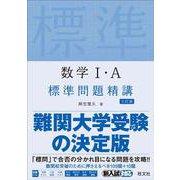 数学Ⅰ・A標準問題精講 三訂版 [単行本]