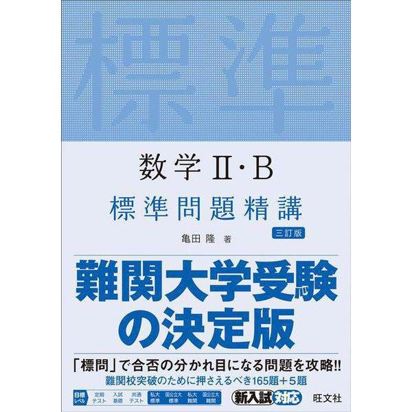 数学Ⅱ・B標準問題精講 三訂版 [単行本]