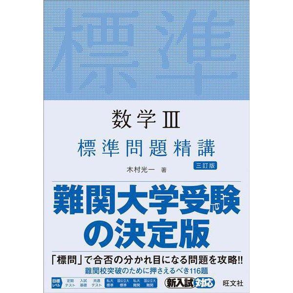 数学Ⅲ標準問題精講 三訂版 [単行本]