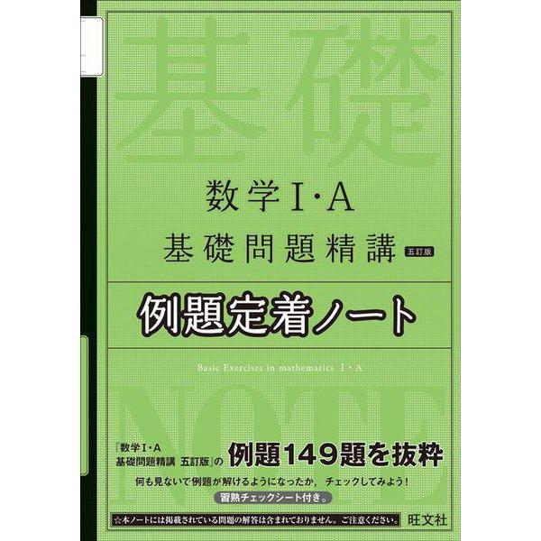 数学Ⅰ・A基礎問題精講 五訂版 例題定着ノート [単行本]