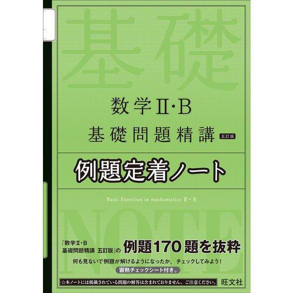 数学Ⅱ・B基礎問題精講 五訂版 例題定着ノート [単行本]