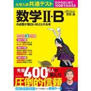大学入学共通テスト 数学II・Bの点数が面白いほどとれる本 [単行本]