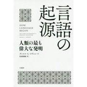 言語の起源―人類の最も偉大な発明 [単行本]