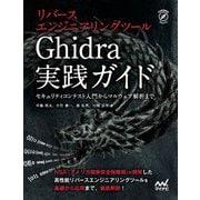 リバースエンジニアリングツール Ghidra実践ガイド―セキュリティコンテスト入門からマルウェア解析まで [ムックその他]