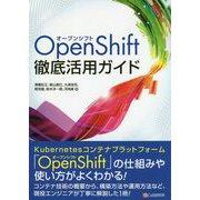 OpenShift徹底活用ガイド [単行本]