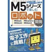 M5シリーズで楽しむロボット開発―M5Stack/M5Camera/M5StickC/M5StickV対応 [単行本]
